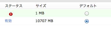 スクリーンショット 2015-06-29 17.47.19