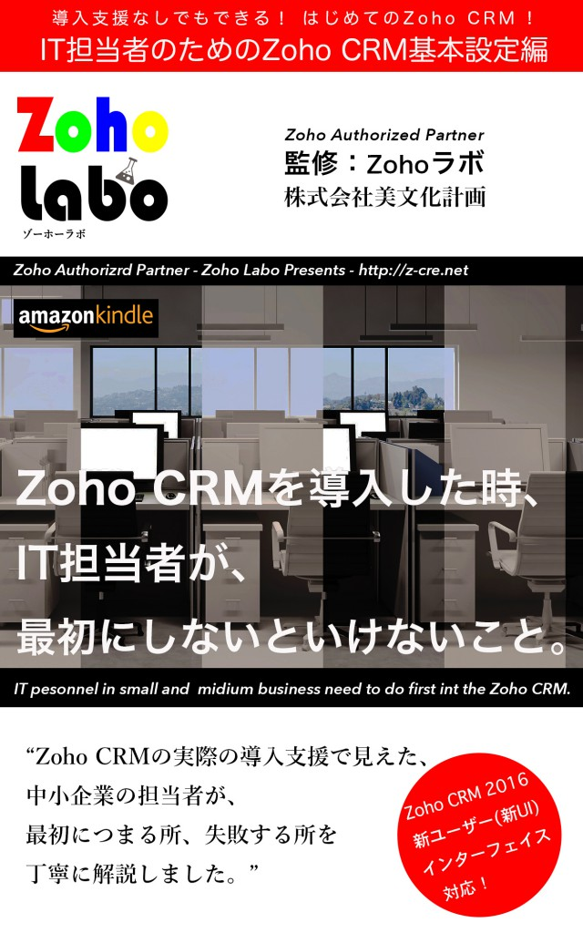 KindleZohoCRM2