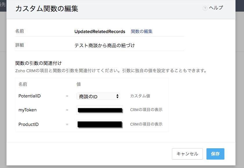 """Zoho CRM APIの""""UpdateRelatedRecords""""のメソッドをZoho CRMで使ってみた"""