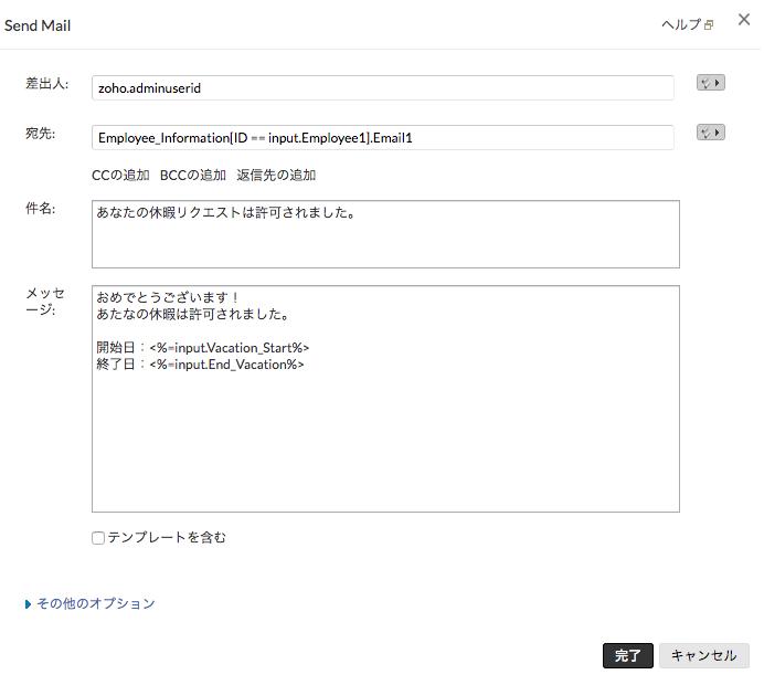 自分メモ》Deluge Scriptで、Zoho Creatorで自動メール時のフォーム選定