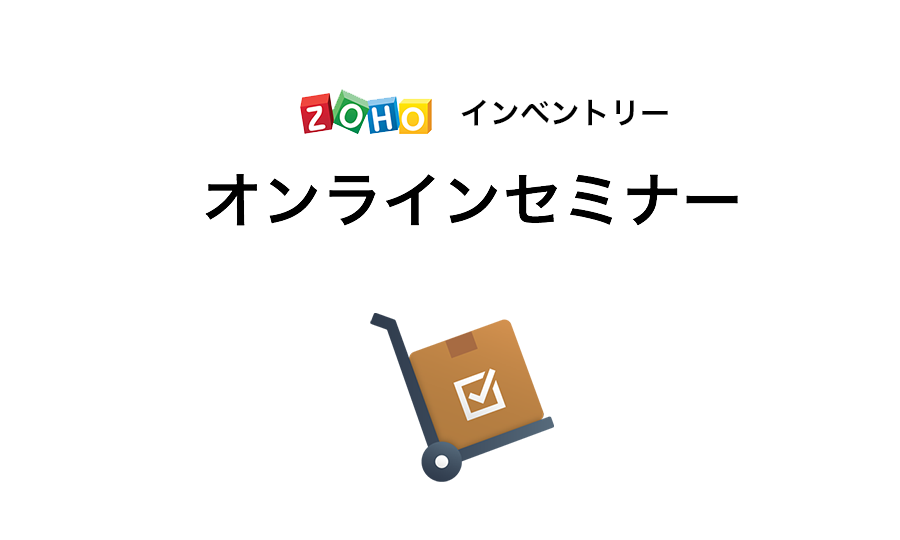 zohoinventory